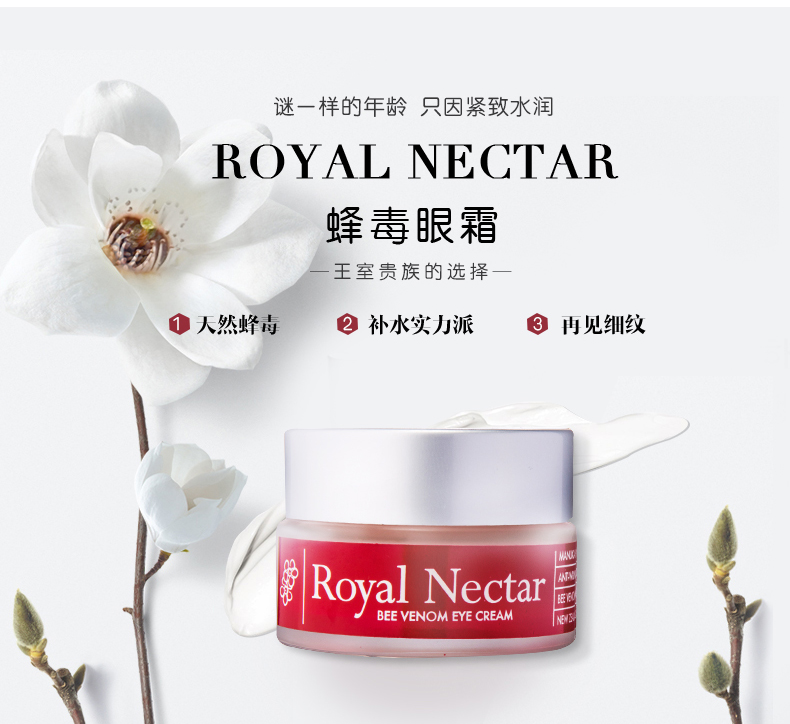 Royal Nectar皇家蜂毒眼霜 15ml