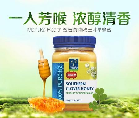 【最划算】Manuka Health 蜜纽康 Southern Clover有机三叶草蜂蜜 500g 保质期至19.06